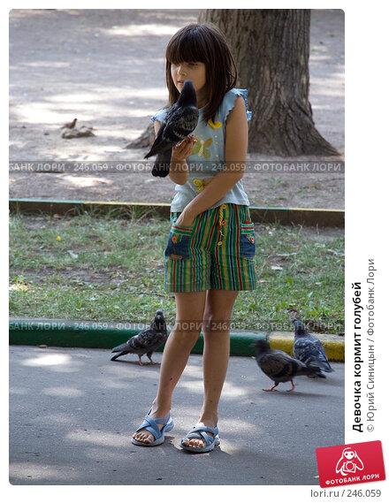 Купить «Девочка кормит голубей», фото № 246059, снято 16 августа 2007 г. (c) Юрий Синицын / Фотобанк Лори
