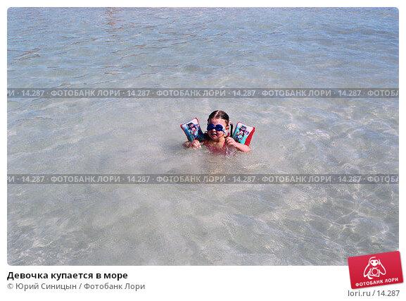 Купить «Девочка купается в море», фото № 14287, снято 25 марта 2018 г. (c) Юрий Синицын / Фотобанк Лори