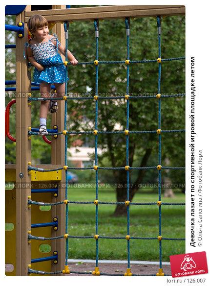 Девочка лазает по спортивной игровой площадке летом, фото № 126007, снято 22 августа 2007 г. (c) Ольга Сапегина / Фотобанк Лори