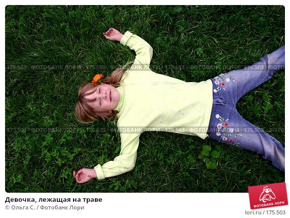 Девочка, лежащая на траве, фото № 175503, снято 23 августа 2006 г. (c) Ольга С. / Фотобанк Лори