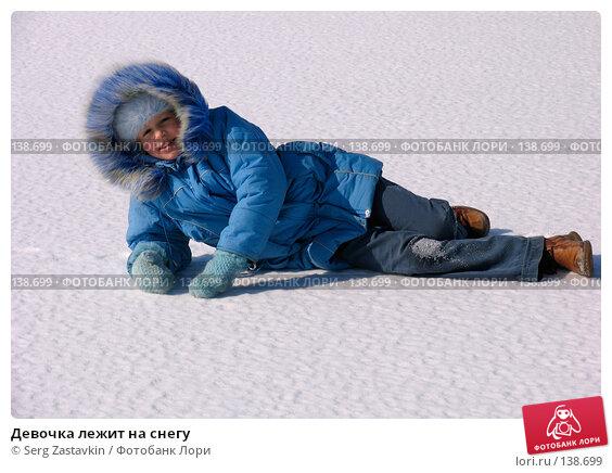 Купить «Девочка лежит на снегу», фото № 138699, снято 8 апреля 2006 г. (c) Serg Zastavkin / Фотобанк Лори