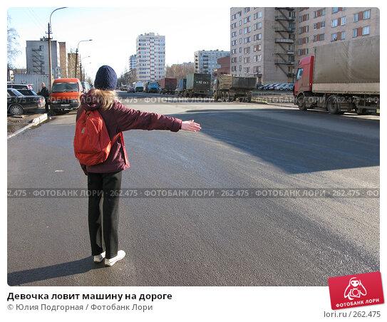 Девочка ловит машину на дороге, фото № 262475, снято 20 апреля 2008 г. (c) Юлия Селезнева / Фотобанк Лори