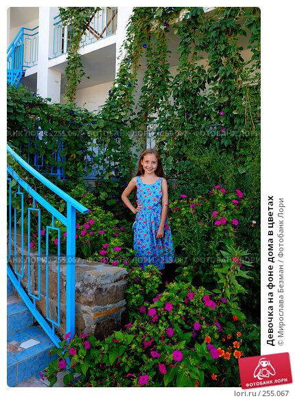 Девочка на фоне дома в цветах, фото № 255067, снято 11 сентября 2007 г. (c) Мирослава Безман / Фотобанк Лори