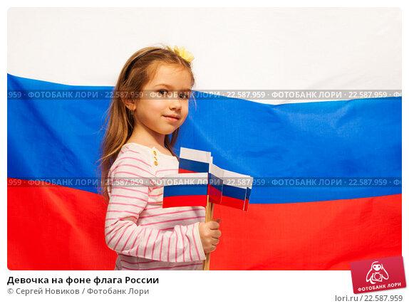 Купить «Девочка на фоне флага России», фото № 22587959, снято 14 февраля 2016 г. (c) Сергей Новиков / Фотобанк Лори