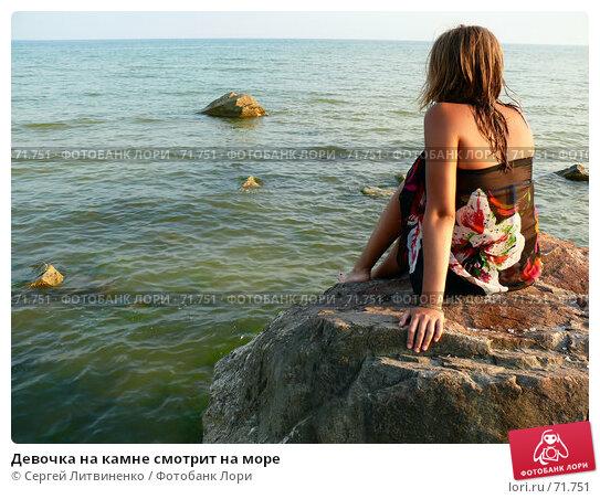 Купить «Девочка на камне смотрит на море», фото № 71751, снято 22 июля 2007 г. (c) Сергей Литвиненко / Фотобанк Лори