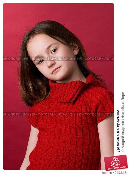 Девочка на красном, фото № 243815, снято 6 июня 2007 г. (c) Андрей Андреев / Фотобанк Лори