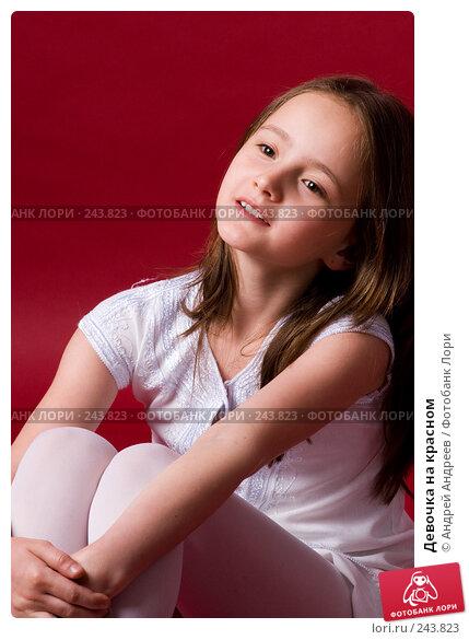 Девочка на красном, фото № 243823, снято 6 июня 2007 г. (c) Андрей Андреев / Фотобанк Лори