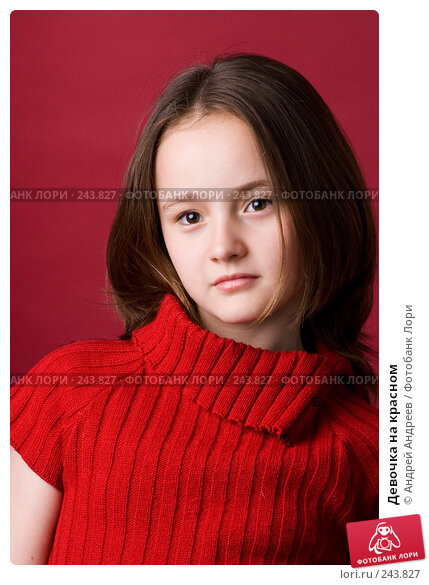 Девочка на красном, фото № 243827, снято 6 июня 2007 г. (c) Андрей Андреев / Фотобанк Лори