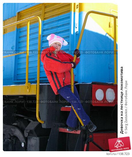 Девочка на лестнице локомотива, фото № 138723, снято 9 апреля 2005 г. (c) Serg Zastavkin / Фотобанк Лори