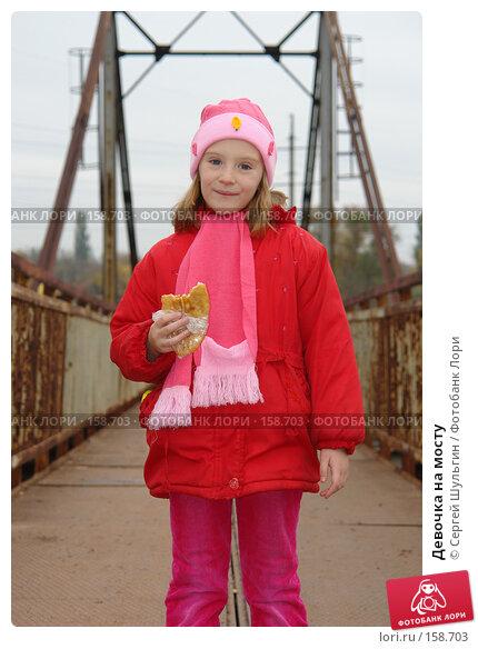 Девочка на мосту, фото № 158703, снято 31 октября 2007 г. (c) Сергей Шульгин / Фотобанк Лори