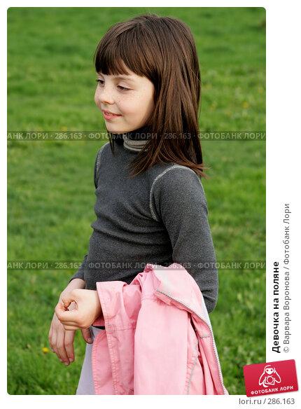 Девочка на поляне, фото № 286163, снято 5 мая 2008 г. (c) Варвара Воронова / Фотобанк Лори