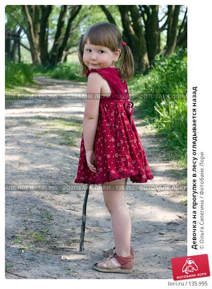 Девочка на прогулке в лесу оглядывается назад, фото № 135995, снято 8 июня 2007 г. (c) Ольга Сапегина / Фотобанк Лори