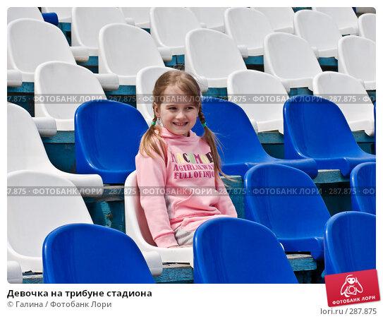 Девочка на трибуне стадиона, фото № 287875, снято 2 мая 2008 г. (c) Галина Щеглова / Фотобанк Лори