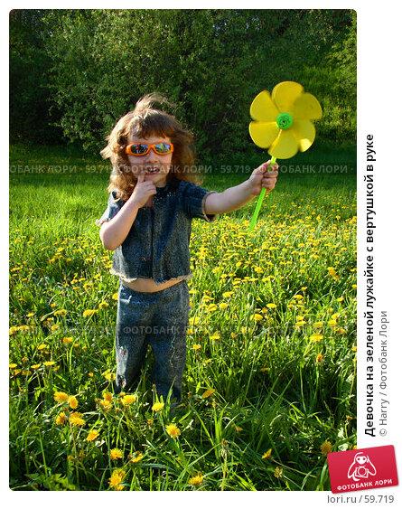 Девочка на зеленой лужайке с вертушкой в руке, фото № 59719, снято 22 мая 2006 г. (c) Harry / Фотобанк Лори