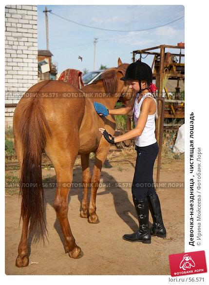 Девочка-наездница , чистящая лошадь, эксклюзивное фото № 56571, снято 17 июня 2007 г. (c) Ирина Мойсеева / Фотобанк Лори