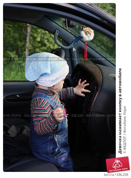 Девочка нажимает кнопку в автомобиле, фото № 336235, снято 13 июня 2008 г. (c) ФЕДЛОГ.РФ / Фотобанк Лори