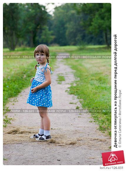 Девочка оглянулась на прощание перед долгой дорогой, фото № 126031, снято 22 августа 2007 г. (c) Ольга Сапегина / Фотобанк Лори