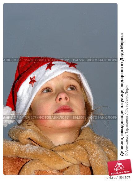 Девочка, ожидающая на улице, подарков от Деда Мороза, эксклюзивное фото № 154507, снято 27 июня 2017 г. (c) Александр Тараканов / Фотобанк Лори