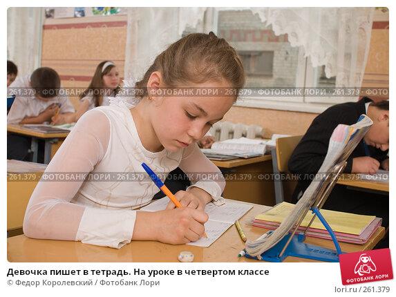 Девочка пишет в тетрадь. На уроке в четвертом классе, фото № 261379, снято 23 апреля 2008 г. (c) Федор Королевский / Фотобанк Лори