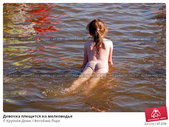 Девочка плещется на мелководье, фото № 47039, снято 25 апреля 2007 г. (c) Крупнов Денис / Фотобанк Лори