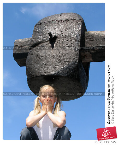 Девочка под большим молотком, фото № 138575, снято 3 июня 2005 г. (c) Serg Zastavkin / Фотобанк Лори