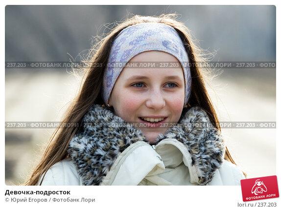 Купить «Девочка-подросток», фото № 237203, снято 17 марта 2018 г. (c) Юрий Егоров / Фотобанк Лори