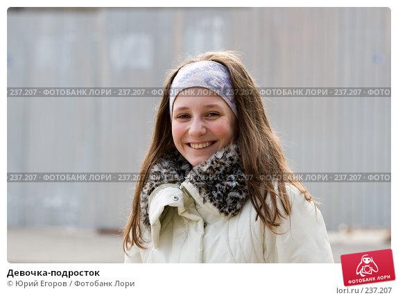 Девочка-подросток, фото № 237207, снято 30 марта 2017 г. (c) Юрий Егоров / Фотобанк Лори