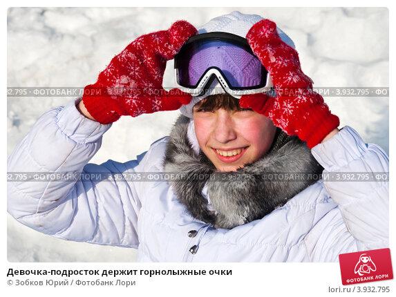Девочка подросток держит горнолыжные очки. Стоковое фото, фотограф Зобков Георгий / Фотобанк Лори