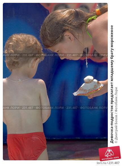 Девочка-подросток предлагает младшему брату мороженое, фото № 231487, снято 14 июня 2007 г. (c) Дмитрий Боков / Фотобанк Лори