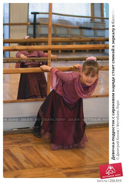 Девочка-подросток с сиреневом наряде стоит спиной к зеркалу в балетном классе, фото № 258819, снято 25 мая 2006 г. (c) Дмитрий Боков / Фотобанк Лори