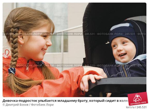 Девочка-подросток улыбается младшему брату, который сидит в коляске, фото № 245531, снято 22 апреля 2006 г. (c) Дмитрий Боков / Фотобанк Лори