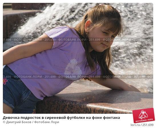 Девочка подросток в сиреневой футболке на фоне фонтана, фото № 251699, снято 28 мая 2006 г. (c) Дмитрий Боков / Фотобанк Лори