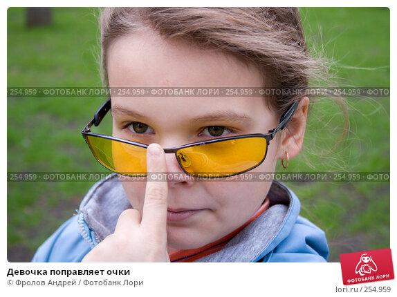 Девочка поправляет очки, фото № 254959, снято 30 марта 2008 г. (c) Фролов Андрей / Фотобанк Лори