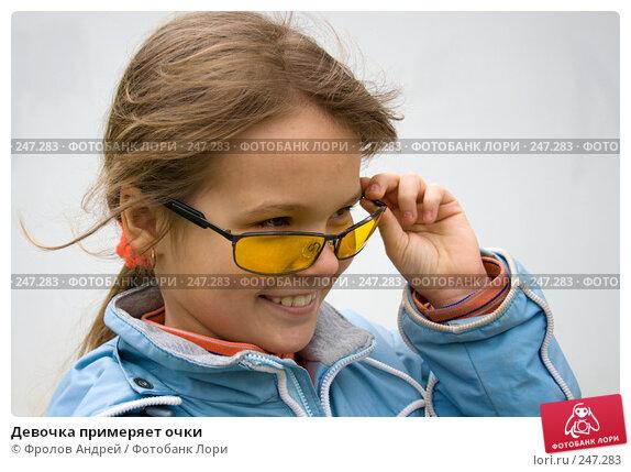 Девочка примеряет очки, фото № 247283, снято 30 марта 2008 г. (c) Фролов Андрей / Фотобанк Лори