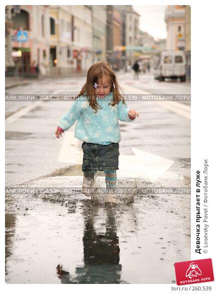 Купить «Девочка прыгает в луже», фото № 260539, снято 19 марта 2018 г. (c) Losevsky Pavel / Фотобанк Лори