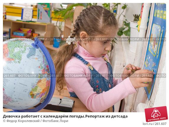 Девочка работает с календарём погоды.Репортаж из детсада, фото № 261607, снято 24 апреля 2008 г. (c) Федор Королевский / Фотобанк Лори