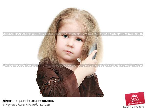 Девочка расчёсывает волосы, фото № 274803, снято 28 апреля 2017 г. (c) Круглов Олег / Фотобанк Лори