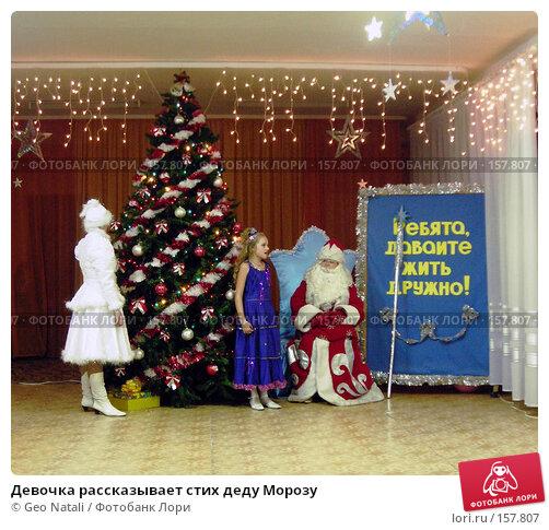 Девочка рассказывает стих деду Морозу, фото № 157807, снято 21 декабря 2007 г. (c) Geo Natali / Фотобанк Лори