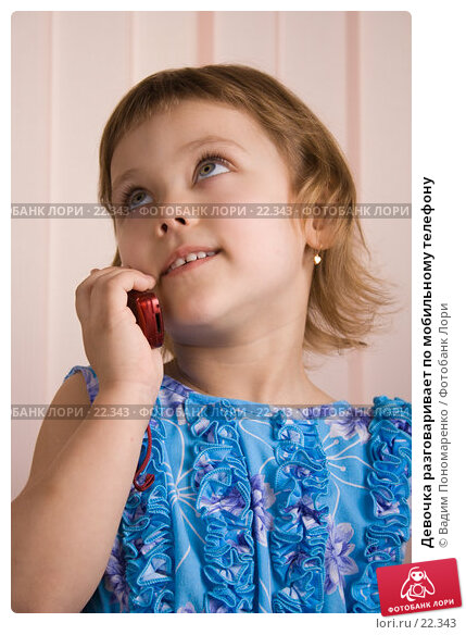 Девочка разговаривает по мобильному телефону, фото № 22343, снято 3 марта 2007 г. (c) Вадим Пономаренко / Фотобанк Лори