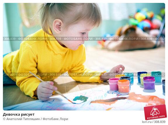 Купить «Девочка рисует», фото № 308839, снято 3 мая 2008 г. (c) Анатолий Типляшин / Фотобанк Лори