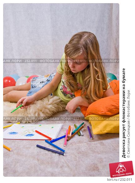 Девочка рисует фломастерами на бумаге, фото № 232011, снято 18 февраля 2008 г. (c) Светлана Силецкая / Фотобанк Лори