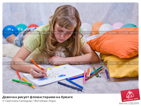 Девочка рисует фломастерами на бумаге, фото № 232015, снято 18 февраля 2008 г. (c) Светлана Силецкая / Фотобанк Лори