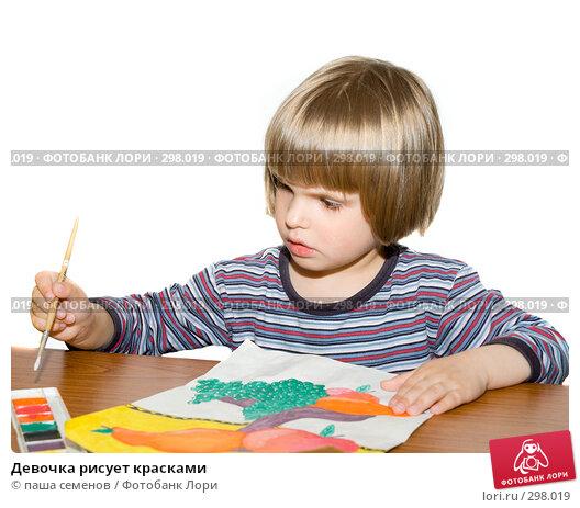 Девочка рисует красками, фото № 298019, снято 11 мая 2008 г. (c) паша семенов / Фотобанк Лори