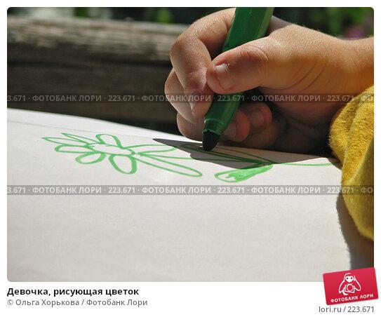 Купить «Девочка, рисующая цветок», фото № 223671, снято 14 августа 2007 г. (c) Ольга Хорькова / Фотобанк Лори