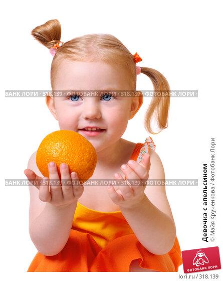Девочка с апельсином, фото № 318139, снято 8 июня 2008 г. (c) Майя Крученкова / Фотобанк Лори