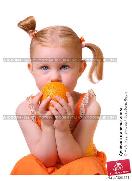 Девочка с апельсином, фото № 326671, снято 8 июня 2008 г. (c) Майя Крученкова / Фотобанк Лори