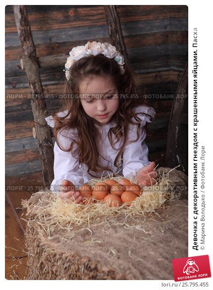 Купить «Девочка с декоративным гнездом с крашенными яйцами. Пасха», фото № 25795455, снято 12 марта 2017 г. (c) Марина Володько / Фотобанк Лори