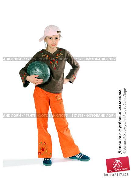 Девочка с футбольным мячом, фото № 117675, снято 22 марта 2007 г. (c) Алексей Хромушин / Фотобанк Лори