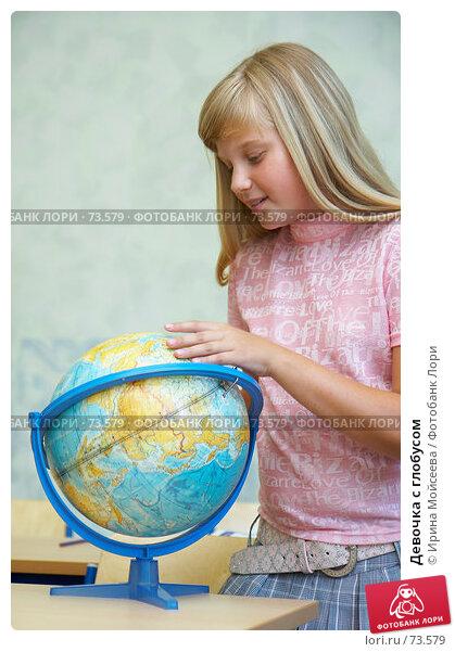 Девочка с глобусом, фото № 73579, снято 19 августа 2007 г. (c) Ирина Мойсеева / Фотобанк Лори