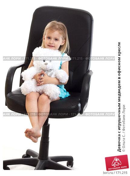 Девочка с игрушечным медведем в офисном кресле, фото № 171215, снято 20 октября 2007 г. (c) Ольга С. / Фотобанк Лори